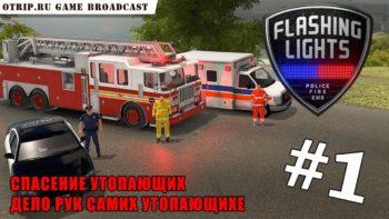 Flashing Lights — Police Fire EMS ● Служба спасения 🔴 мультиплеер / стрим #1