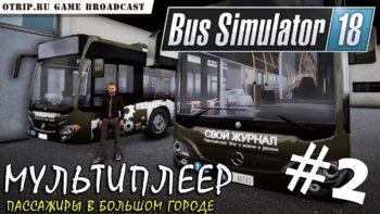 Bus Simulator 18 ● Мультиплеер 🔴 стрим #2