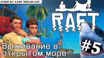 RAFT ● Выживание в открытом море 🎬 прохождение #5