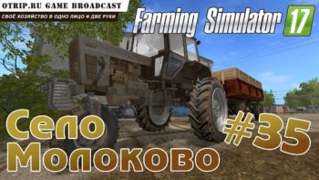 Farming Simulator 17 ● Карта «Село Молоково» #35 🔴 стрим / соло