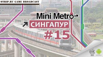 Mini Metro ● Сингапур 🎬 #15