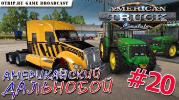 American Truck Simulator ● Американский дальнобой 🔴 стрим #20