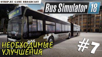 Bus Simulator 18 ● Необходимые улучшения 🔴 мультиплеер / стрим #7