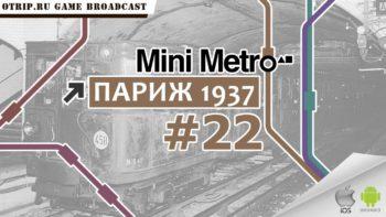 Mini Metro ● Париж 1937 🎬 #22