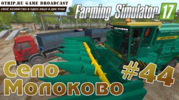 Farming Simulator 17 ● Карта «Село Молоково» 🔴 стрим / соло #44
