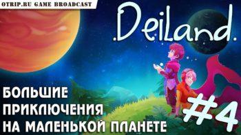 Deiland ● Большие приключения на маленькой планете 🎬 прохождение #4