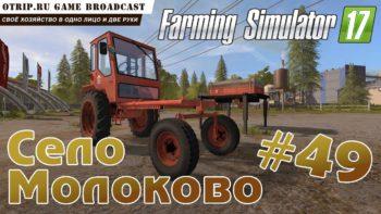 Farming Simulator 17 ● Карта «Село Молоково» 🔴 стрим / соло #49
