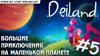 Deiland ● Большие приключения на маленькой планете 🎬 прохождение #5