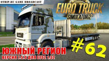 Euro Truck Simulator 2 ● Южный Регион 7.5.0 (РЕЛИЗ!) 🔴 стрим #62