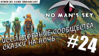 No Man's Sky ● Исследование сообщества, сказки на ночь 🎬 прохождение #24
