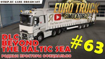 Euro Truck Simulator 2 ● DLC Beyond the Baltic Sea 🔴 стрим #66
