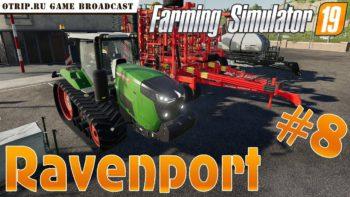 Farming Simulator 19 ● Карта «Ravenport» 🔴 прохождение #8