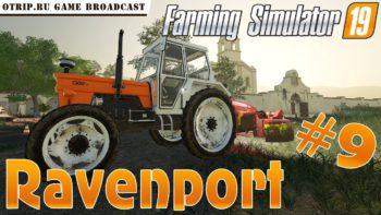 Farming Simulator 19 ● Карта «Ravenport» 🔴 прохождение #9