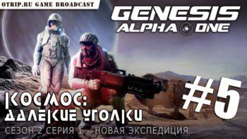 Genesis Alpha One ● Новая экспедиция 🎬 прохождение #5