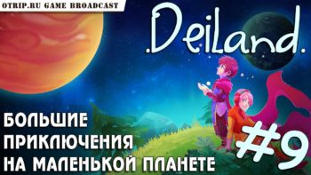 Deiland ● Большие приключения на маленькой планете 🎬 прохождение #9