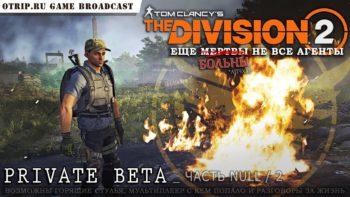 Tom Clancy's The Division 2 ● Private BETA 🔴 стрим #2