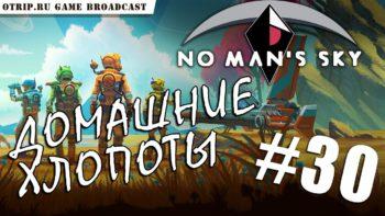 No Man's Sky ● Домашние хлопоты 🎬 прохождение #30