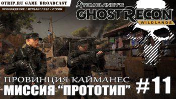 Ghost Recon Wildlands ● Кайманес — миссия Прототип 🎬 #11
