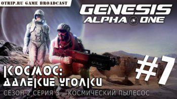 Genesis Alpha One ● Космический пылесос 🎬 прохождение #7