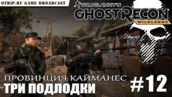 Ghost Recon Wildlands ● Кайманес — три подлодки 🎬 #12