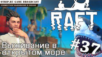 RAFT ● Выживание в открытом море 🎬 прохождение #37