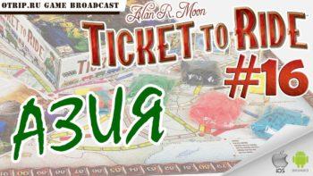 Ticket to Ride ● Азия 🎬 прохождение #16