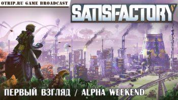 Satisfactory ● Alpha Weekend 🎬 первый взгляд