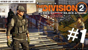 Tom Clancy's The Division 2 🎬 прохождение #1
