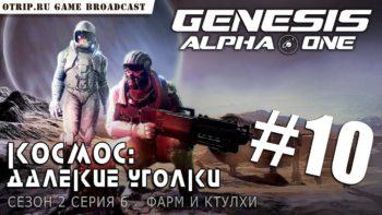 Genesis Alpha One ● Фарм и ктулхи 🎬 прохождение #10