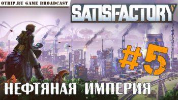 Satisfactory ● Нефтяная империя 🎬 прохождение #5
