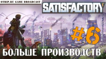 Satisfactory ● Больше производств 🎬 прохождение #6