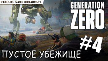 Generation Zero ● Пустое убежище 🎬 прохождение #4