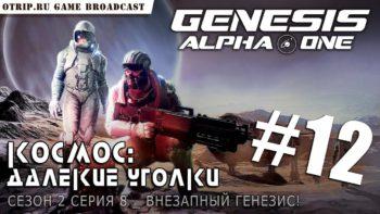 Genesis Alpha One ● Внезапный генезис! 🎬 прохождение #12