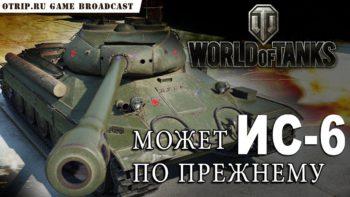 World of Tanks ● ИС-6 все еще может? 🎬 рак в рандоме