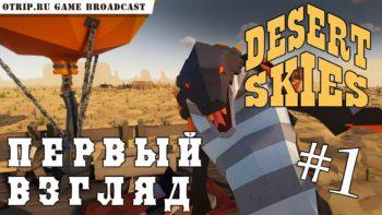 Desert Skies ● Дикое выживание в пустыне 🎬 первый взгляд #1