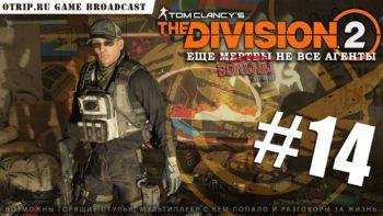 Tom Clancy's The Division 2 🎬 прохождение #14