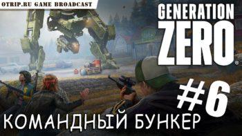 Generation Zero ● Командный бункер 🎬 прохождение #6