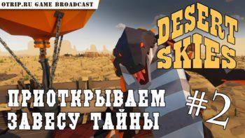 Desert Skies ● Приоткрываем завесу тайны 🎬 прохождение #2