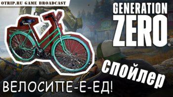 Generation Zero ● краткое содержание 7 серии