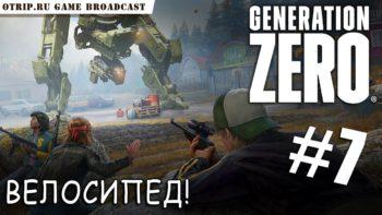 Generation Zero ● Велосипед! 🎬 прохождение #7
