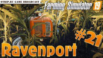 Farming Simulator 19 ● Карта «Ravenport» 🔴 прохождение #21