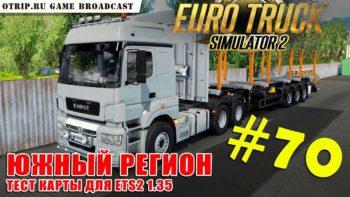 Euro Truck Simulator 2 ● Южный Регион (beta-тест для 1.35) 🔴 стрим #70