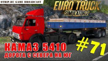 Euro Truck Simulator 2 ● Южный Регион / стрим #71