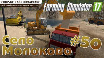 Farming Simulator 17 ● Карта «Село Молоково» 🔴 стрим / соло #50