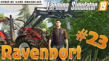 Farming Simulator 19 ● Карта «Ravenport» 🔴 прохождение #23