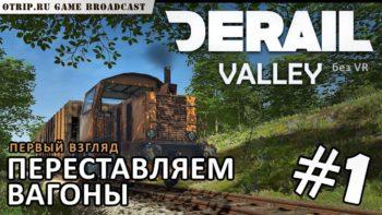 Derail Valley ● Переставляем вагоны без VR 🎬 первый взгляд #1