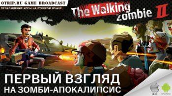 Walking Zombie 2 ● зомби-апокалипсис 🎬 первый взгляд