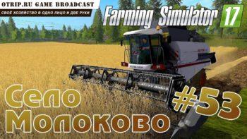 Farming Simulator 17 ● Карта «Село Молоково» 🔴 стрим / соло #53