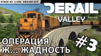Derail Valley ● Операция ж… жадность 🎬 прохождение #3