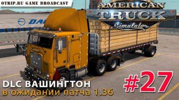 American Truck Simulator ● DLC Вашингтон. В ожидании патча 1.36 🔴 стрим #27